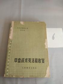 中盘战术死活和收官:吴清源围棋全集(第四卷)。