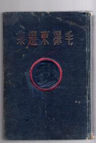 毛泽东选集【六卷本】1948年5月、哈、初、1--20000.蓝布面硬精装、大32开、竖版繁体、东北书店 出版发行。少毛像片