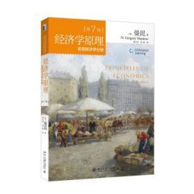 第7版 经济学原理 宏观经济学分册 [美] 曼昆(N.Gregory Mankiw