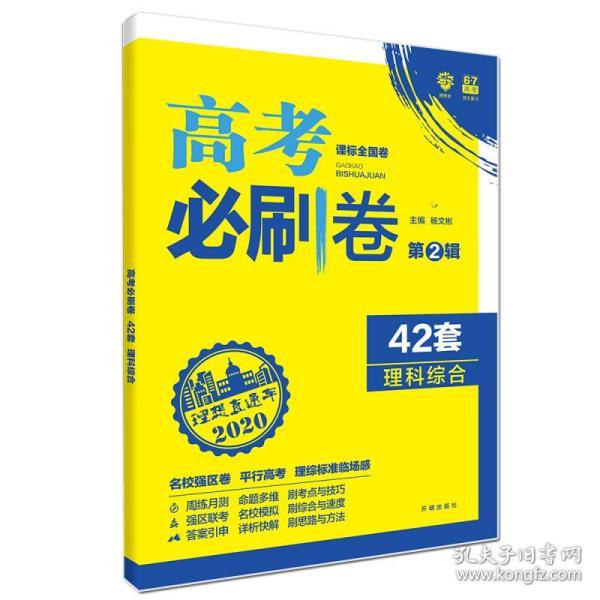 理想树 67高考 2018新版 高考必刷卷 42套 理综 理科综合新高考模拟卷汇编