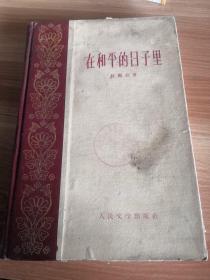 文革60大毒草之一《在和平的日子里》紙面布脊精裝 人民文學出版社1959年一版一印