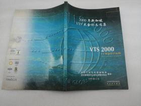 2000年新加坡VTS大会论文选