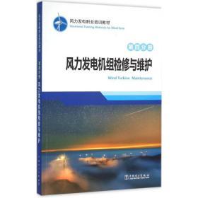 风力发电职业培训教材 第四分册 风力发电机组检修与维护