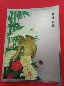 彩色金箔画《牡丹双鸽》(此画宽21厘米,高27厘米;画面生动,,形象逼真,值得收藏)