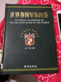 世界各国军衔图鉴