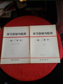 学习目标与检测 初三数学  2册合售,书内有字迹!