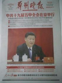 2020年10月30日《郑州晚报》
