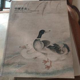 嘉德四季中国书画7