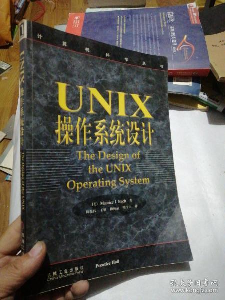 UNIX操作系统设计
