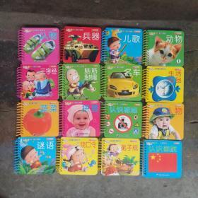 华阳文化 宝宝的第一套圈圈书