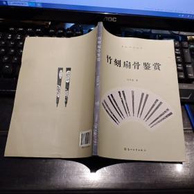 吴地文化丛书:竹刻扇骨鉴赏-,