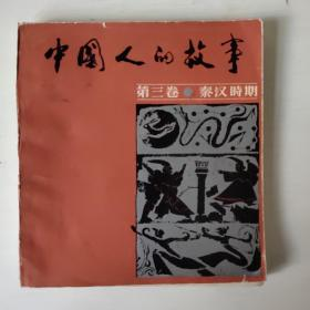中国人的故事第三卷秦汉时期