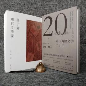 双 11感恩礼包 8 号:香港中华版许子东签名钤印《许子东现代文学课》+欧阳友权签名钤印《中国网络文学二十年》(精装)