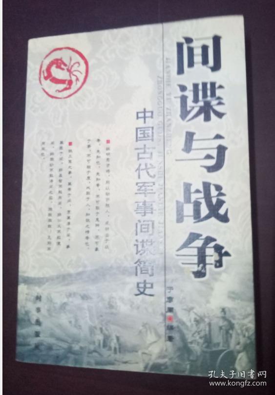 间谍与战争:中国古代军事间谍简史