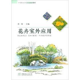 花卉室外应用/中等职业学校创新示范教材