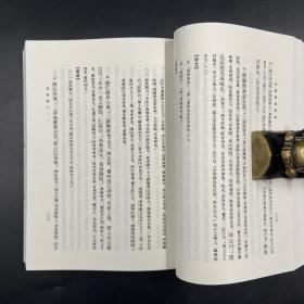 台湾学生书局版 余嘉锡 著;周祖谟 余淑宜 整理《世說新語箋疏》(上下册,锁线胶订)
