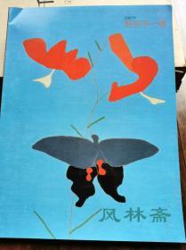 熊谷守一 没后20年展 1903-1977年生涯四时期88件油画作品 日本现代艺术代表人物