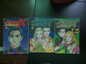 漫画书,井上纪良漫画3本合售,广西民族出版社
