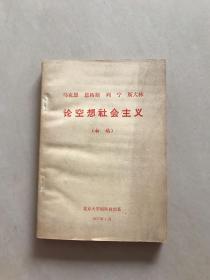 马克思 恩格斯 列宁 斯大林 论空想社会主义(初稿)
