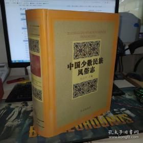 中国少数民族风俗志 精装本