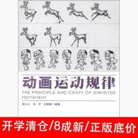 动画运动规律- 林小入 海洋出版社 9787502784744