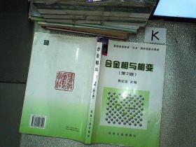 """普通高等教育""""九五""""国家级重点教材:合金相与相变(第2版) /肖纪美 冶金工业出版社"""