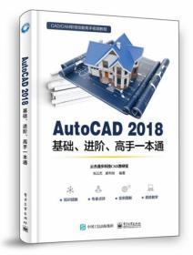 正版 AutoCAD2018基础进阶高手一本通(CAD\CAM职场技能高手视频教程)编者:张云杰//郝利剑9787121356971电子工业 书籍