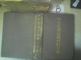 中外常用金属材料手册1990年版     .