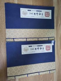 线装藏书馆国学经典四库全书(二.三册)