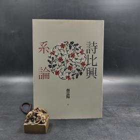 台湾联经版  颜崑阳《诗比兴系论》(锁线胶订)