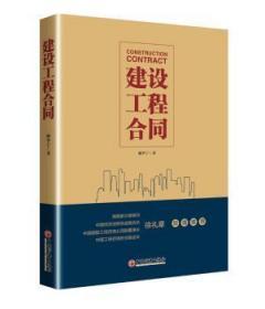 全新正版图书 建设工程合同 谢华宁 中国经济出版社 9787513646338只售正版图书