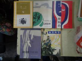 前苏联80年代小说5本合售《秘密指令》《死刑台》《儿时伙伴》《老人》《鹤唳》