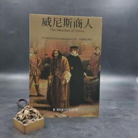 台湾联经版   彭镜禧译《威尼斯商人》(锁线胶订)