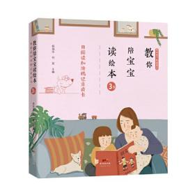 教你陪宝宝读绘本 用阅读和涂鸦记录成长(3岁)