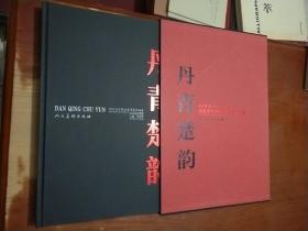 丹青楚韵·湖北省中国画晋京展作品集