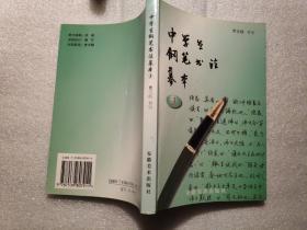 中学生钢笔书法摹本.三