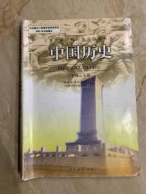 义务教育课程标准实验教科书  中国历史   八年级   上册