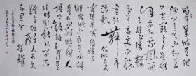 【自写自销】当代艺术家协会副主席王丞手写!!水调歌头中秋2057