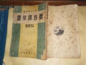 现代文艺选集:鲁迅杰作选    全一册     [大公书局刊行]