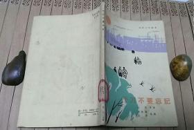 千万不要忘记—电影文学剧本【65年1版1印】