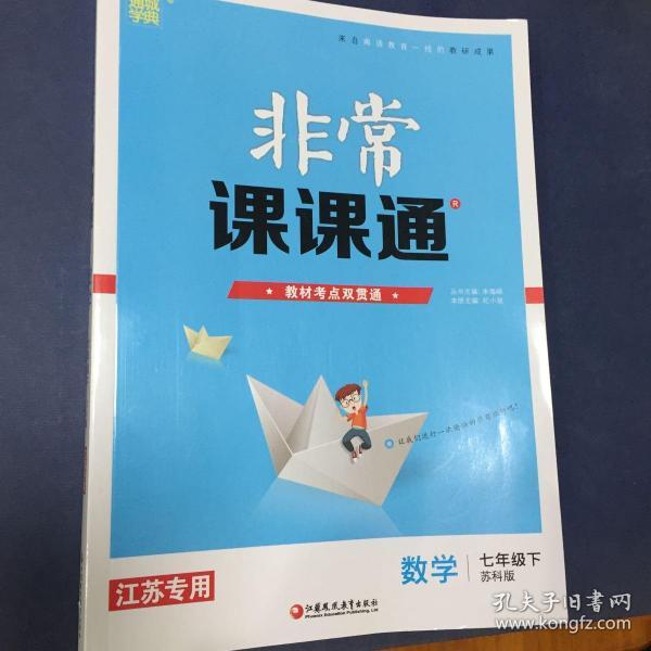 数学(7下配苏科版江苏专用)/非常课课通
