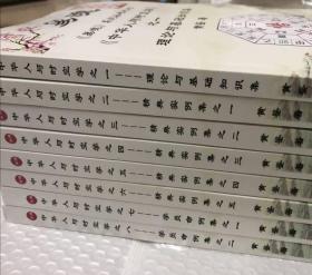 中华人与时空学