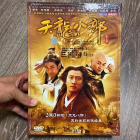 四十集名著武侠电视剧 天龙八部 14DVD全 2003年新版 正版现货