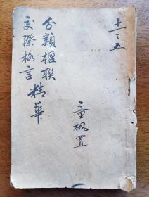 不妄不欺斋之一千二百零二:童枫毛笔签名钤印并手题书名《最新分类楹联精华》,民国竖版