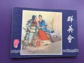 老版连环画双79版三国演义22《群英会》