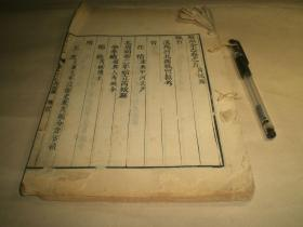 清乾隆木刻:《解州全志》:芮城县志原装原订存5卷1册