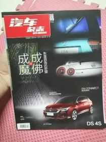 汽车杂志【2016年5月】No.426