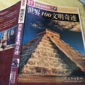 图说天下 国家地理系列 世界100文明奇迹