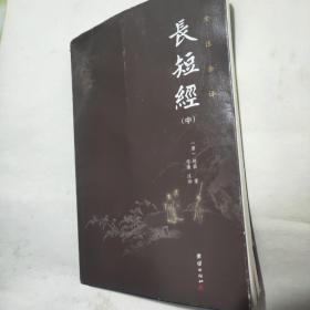 长短经全本全注全译(中册)