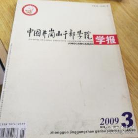 中国井冈山干部学院学报《2009年3.》